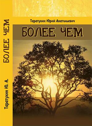 Книга Более чем. Таратухин Ю.А.
