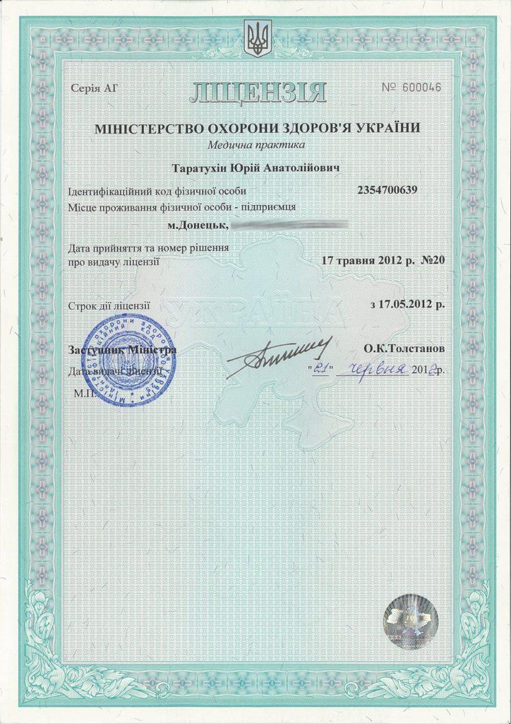 Лицензия Таратухина Юрия Анатольевича